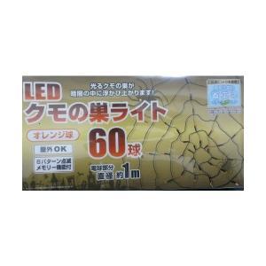 LEDクモの巣ライト オレンジ球 60球 直径約1m|sunsetcandle