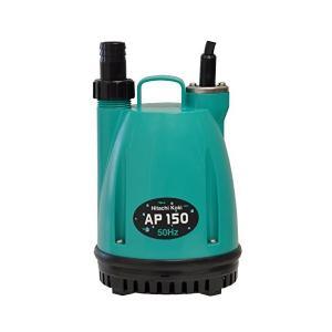 日立工機 水中ポンプ 吐出量15L/分 口径15mm/25mm共用 AP150 60Hz|sunsetcandle