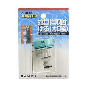 三栄水栓 【蛇口用ジョイント】 元口 大口径 PL70-10L|sunsetcandle