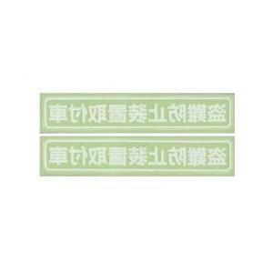 TOYO MARK [ 東洋マーク製作所 ] ステッカー 盗難防止2枚入り [ 品番 ] 3069 ...