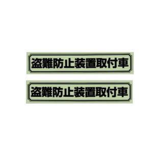 TOYO MARK [ 東洋マーク製作所 ] ステッカー 盗難防止2枚入り [ 品番 ] 3068 ...