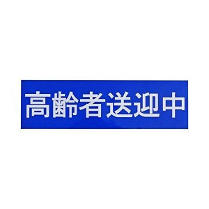 東洋マーク 業務用 介護車両 国際シンボルマーク 車椅子 高齢者送迎中 ステッカー 1枚 SD-14...