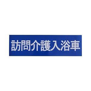 東洋マーク 業務用 介護車両 訪問介護入浴車 ステッカー 1枚 SD-15 東洋マーク製作所(Toy...