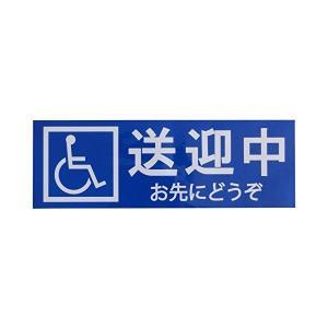 東洋マーク 業務用 福祉・介護車両 国際シンボルマーク 車椅子 送迎中 お先にどうぞ ステッカー 1...
