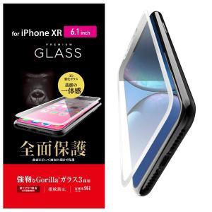 エレコム iPhone XR ガラスフィルム フルカバー 全面保護 0.21mm 【強靭なGoril...