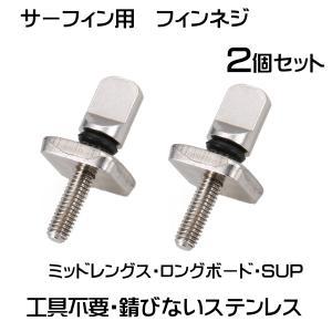 【JAZZ】ボックスセンターフィン用 フィンネジ 2個セット シルバー サーフィン サーフボード用 ...