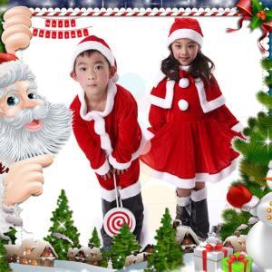 クリスマス コスプレ コスチューム 子供 キッズ 仮装 パーティー 女の子 男の子 サンタコスプレ サンタクロース 舞台コス 送料無料