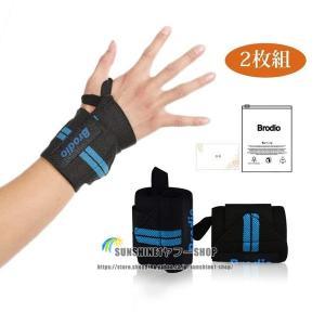 肌にやさしい素材で作られ、手首周りをマジックテープでがっちり固定します。 腱鞘炎、捻挫の手首を固定で...