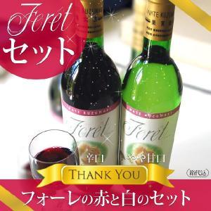 【お歳暮ギフト】フォーレ赤・白セット ワイン720ml×2本...