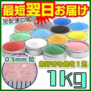 カラーサンド #日本製 #デコレーションサンド 小粒(0.5mm位) Aタイプ お好きな色を1色 1kg|sunsins