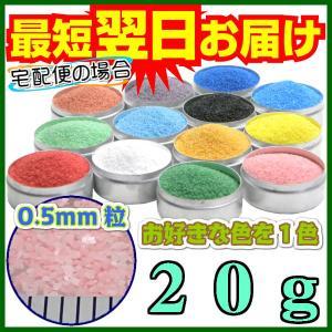 カラーサンド #日本製 #デコレーションサンド 小粒(0.5mm位) Aタイプ お好きな色を1色 20g|sunsins