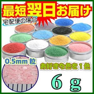 カラーサンド 日本製 デコレーションサンド 小粒(0.5mm位) Aタイプ お好きな色を1色 6g|sunsins