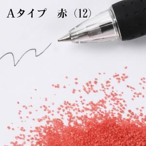 カラーサンド 日本製 デコレーションサンド 小粒(0.5mm位) Aタイプ 赤(12) 200g|sunsins