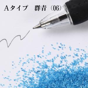 カラーサンド 日本製 デコレーションサンド 小粒(0.5mm位) Aタイプ 群青(06) 200g|sunsins