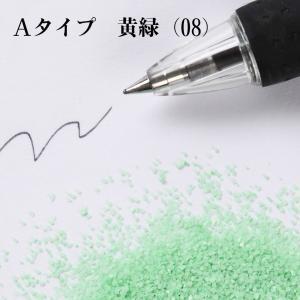カラーサンド 日本製 デコレーションサンド 小粒(0.5mm位) Aタイプ 黄緑(08) 200g|sunsins
