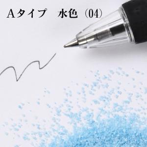 カラーサンド 日本製 デコレーションサンド 小粒(0.5mm位) Aタイプ 水色(04) 200g|sunsins