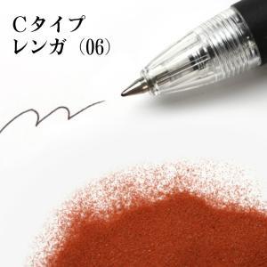 カラーサンド #日本製 #デコレーションサンド 細粒(0.03〜0.15mm位) Cタイプ レンガ(06) 200g sunsins