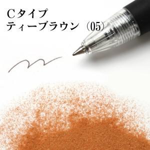 カラーサンド #日本製 #デコレーションサンド 細粒(0.03〜0.15mm位) Cタイプ ティーブラウン(05) 200g|sunsins