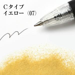 カラーサンド #日本製 #デコレーションサンド 細粒(0.03〜0.15mm位) Cタイプ イエロー(07) 200g sunsins