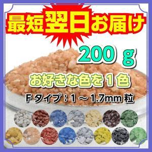 カラーサンド #日本製 #デコレーションサンド Fタイプ 200g お好きな色を1色|sunsins