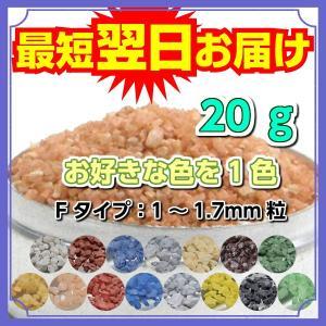 カラーサンド 日本製 デコレーションサンド Fタイプ 20g|sunsins