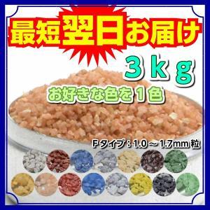 カラーサンド #日本製 #デコレーションサンド Fタイプ 3kg お好きな色を1色|sunsins