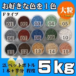 カラーサンド #日本製 #デコレーションサンド Fタイプ 5kg お好きな色を1色|sunsins