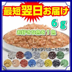 カラーサンド #日本製 #デコレーションサンド Fタイプ 6g|sunsins