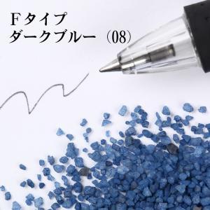 カラーサンド 日本製 デコレーションサンド Fタイプ ダークブルー(08) 200g|sunsins