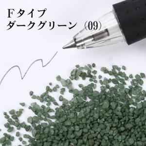 カラーサンド 日本製 デコレーションサンド Fタイプ ダークグリーン(09) 200g|sunsins