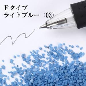 カラーサンド 日本製 デコレーションサンド Fタイプ ライトブルー(03) 200g|sunsins