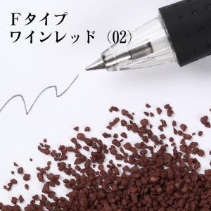 カラーサンド 日本製 デコレーションサンド Fタイプ ワインレッド(02) 200gの商品画像|ナビ