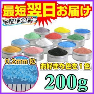 日本製のカラーサンド Gタイプ 200g【お好きな色を1色】