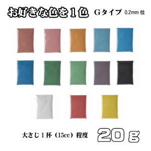 カラーサンド 日本製 デコレーションサンド 細粒(0.2mm位) Gタイプ お好きな色を1色 20g|sunsins