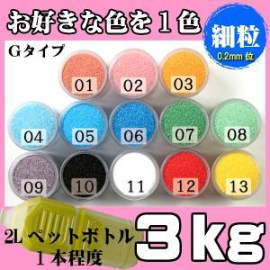 カラーサンド #日本製 #デコレーションサンド 細粒(0.2mm位) Gタイプ お好きな色を1色 3kg|sunsins