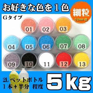 カラーサンド #日本製 #デコレーションサンド 細粒(0.2mm位) Gタイプ お好きな色を1色 5kg|sunsins