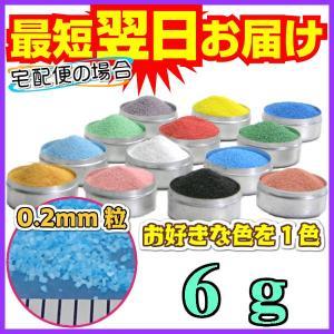 カラーサンド 日本製 デコレーションサンド 細粒(0.2mm位) Gタイプ お好きな色を1色 6g|sunsins