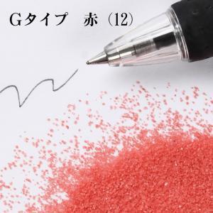 カラーサンド 日本製 デコレーションサンド 細粒(0.2mm位) Gタイプ 赤(12) 200g|sunsins