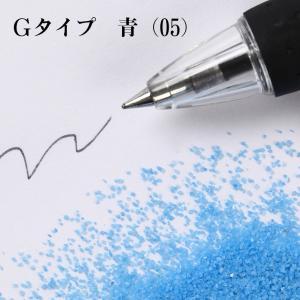 カラーサンド 日本製 デコレーションサンド 細粒(0.2mm位) Gタイプ 青(05) 200g|sunsins
