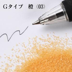 カラーサンド #日本製 #デコレーションサンド 細粒(0.2mm位) Gタイプ 橙(03) 200g|sunsins