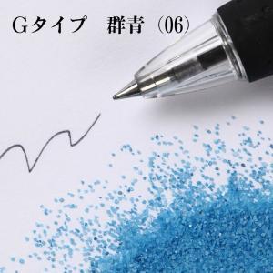 カラーサンド 日本製 デコレーションサンド 細粒(0.2mm位) Gタイプ 群青(06) 200g|sunsins