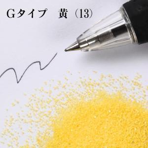 カラーサンド 日本製 デコレーションサンド 細粒(0.2mm位) Gタイプ 黄(13) 200g|sunsins