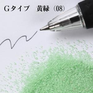 カラーサンド 日本製 デコレーションサンド 細粒(0.2mm位) Gタイプ 黄緑(08) 200g|sunsins