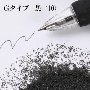 カラーサンド 日本製 デコレーションサンド 細粒(0.2mm位) Gタイプ 黒(10) 200g|sunsins