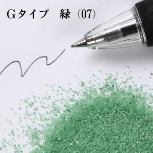カラーサンド 日本製 デコレーションサンド 細粒(0.2mm位) Gタイプ 緑(07) 200g|sunsins