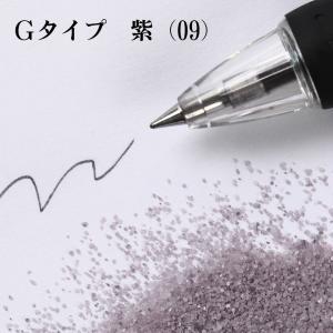 カラーサンド 日本製 デコレーションサンド 細粒(0.2mm位) Gタイプ 紫(09) 200g|sunsins