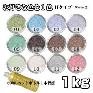 カラーサンド 日本製 デコレーションサンド 小粒(0.5mm位) Hタイプ お好きな色を1色 1kg|sunsins