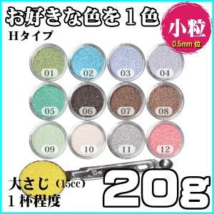 カラーサンド #日本製 #デコレーションサンド 小粒(0.5mm位) Hタイプ お好きな色を1色|sunsins