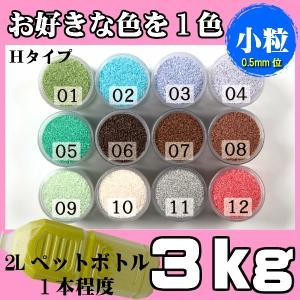 カラーサンド 日本製 デコレーションサンド 小粒(0.5mm位) Hタイプ お好きな色を1色 3kg|sunsins