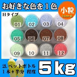 カラーサンド #日本製 #デコレーションサンド 小粒(0.5mm位) Hタイプ お好きな色を1色 5kg sunsins